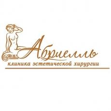 Клиника эстетической хирургии «Абриелль»