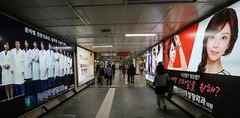 Реклама пластической хирургии в Южной Корее