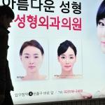 Реклама пластической хирургии в метро, Сеул