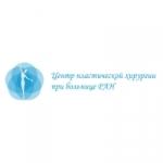 Центр пластической хирургии при больнице РАН