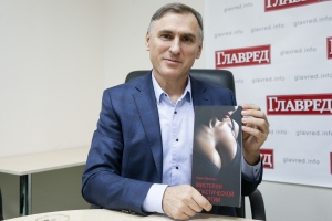 Пластический хирург Павел Денищук со своей книгой