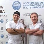 Пластические хирурги Вардан Аршакян и Казбек Кудзаев